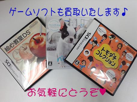 買取専門店の大吉 京都白梅町店ではゲームソフトの買取もお任せ♥