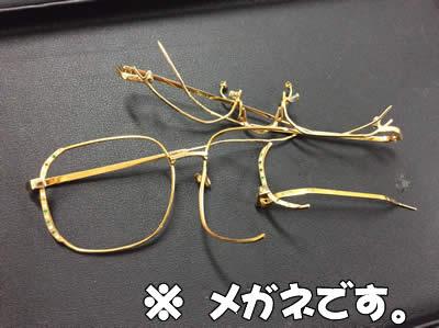 金縁メガネお買取りいたしました♡大吉京都西院店