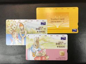 使わない図書カードは買取専門店大吉 円山公園店にお売りください!!