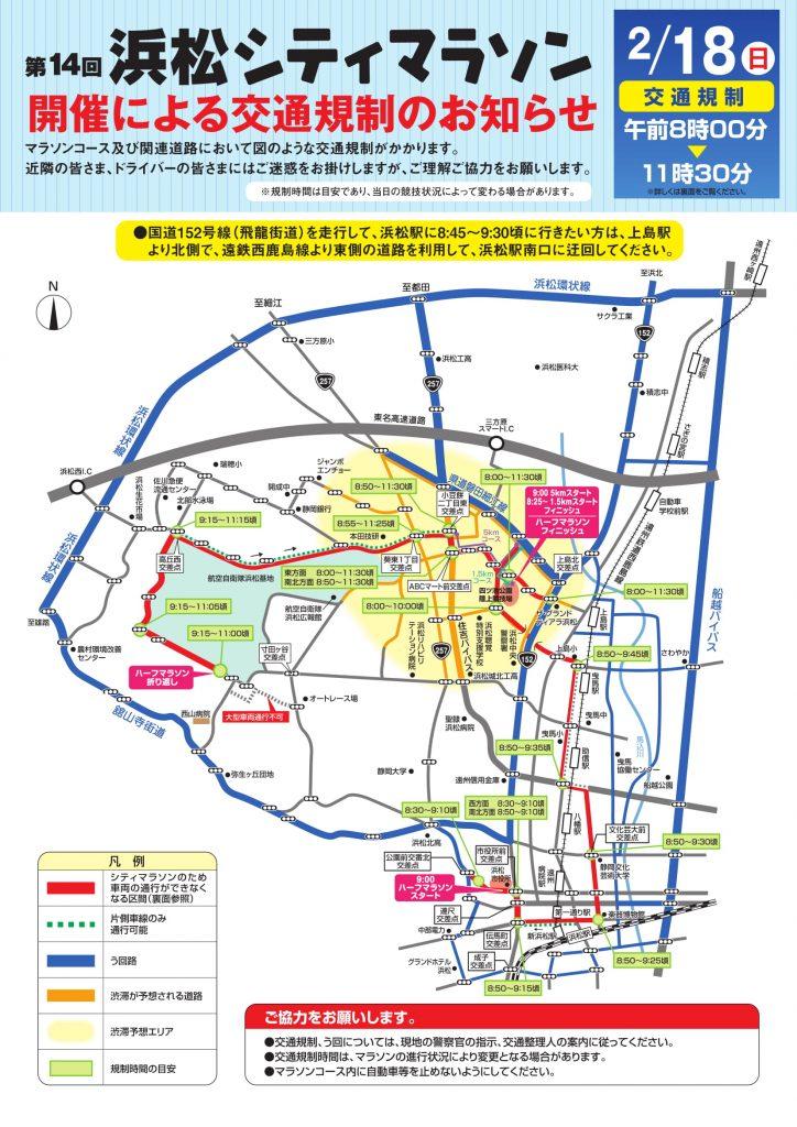 浜松市 買取 浜松シティマラソン 2018 交通規制