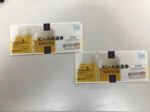 ビール券・クオカードの高価買取なら大吉 大阪 池田店 (2)