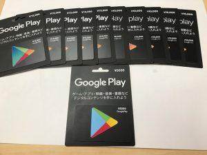 グーグルプレイカード買取致します!大阪市大正区の大吉大正店です!