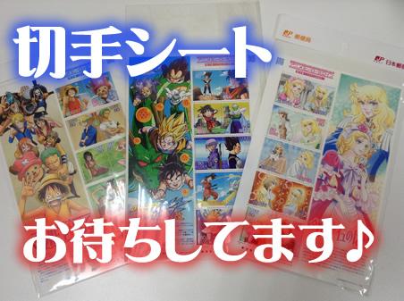 切手シート大歓迎★バラ切手のお買取りも♬大吉京都北野白梅町店