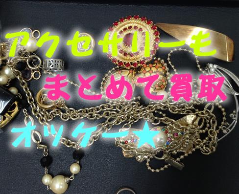 アクセサリーもまとめてお買取り可能です♪大吉京都北野白梅町店まで!