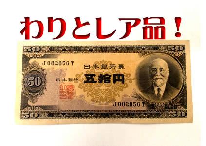 古銭,買取,長岡