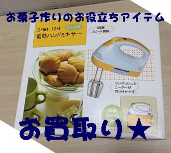 使わなくなった料理器具も♬買取専門店の大吉京都北野白梅町店です!