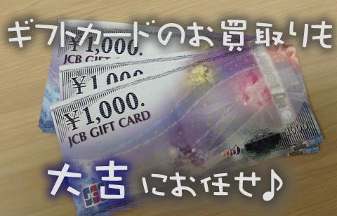 各種ギフトカードのお買取りは京都北野白梅町 大吉まで!
