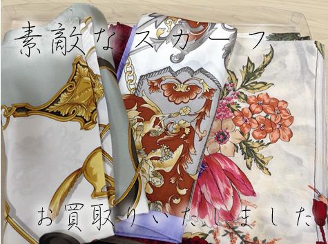 京都北野白梅町大吉ではスカーフなどの小物のお買取りもOKです♪