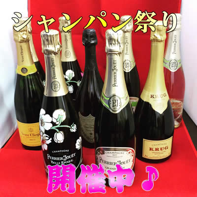 シャンパンのお買取いたしました♪お酒の買取りなら大吉京都西院店へ!
