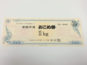 おこめ券を買取致しました。名古屋市緑区エリアの買取専門店大吉なるぱーく店