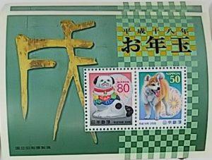 【シート】じゃなくても大丈夫!【お年玉記念切手】も 大吉アクロスプラザ札幌南店では、お買取致します!