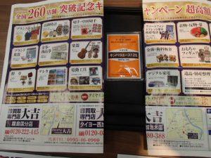 歯科用品(キンパラ)買取!プロも納得の姶良市・買取専門店大吉タイヨー西加治木店なんですよね。