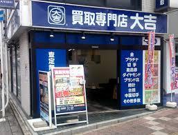 シャネルを高く売るなら大吉四街道店です。