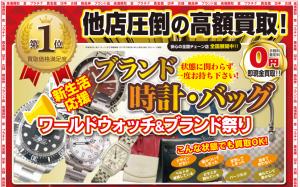 ルイヴィトン ブランドの買取なら松山市の大吉久万ノ台店にお任せ下さい!