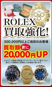 時計ブランド買取は松山市の大吉久万ノ台店にお任せ下さい!