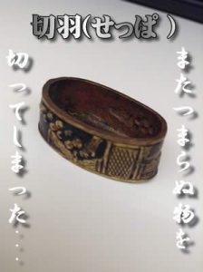 『切羽』のお買取!珍品のお買取いたします。大吉イオンスタイル大津京店です♪