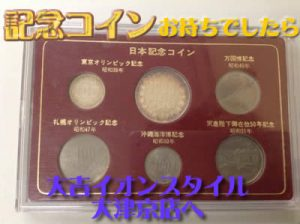 記念コインの買取は大吉イオンスタイル大津京店\(^o^)/