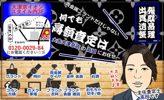 高田フッターアップ用 大津京