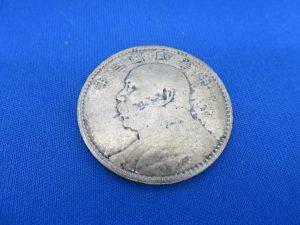 I古銭中華民国三年 一圓銀貨をお買取りをさせて頂きました。