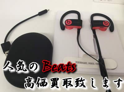 買取 beats 長岡