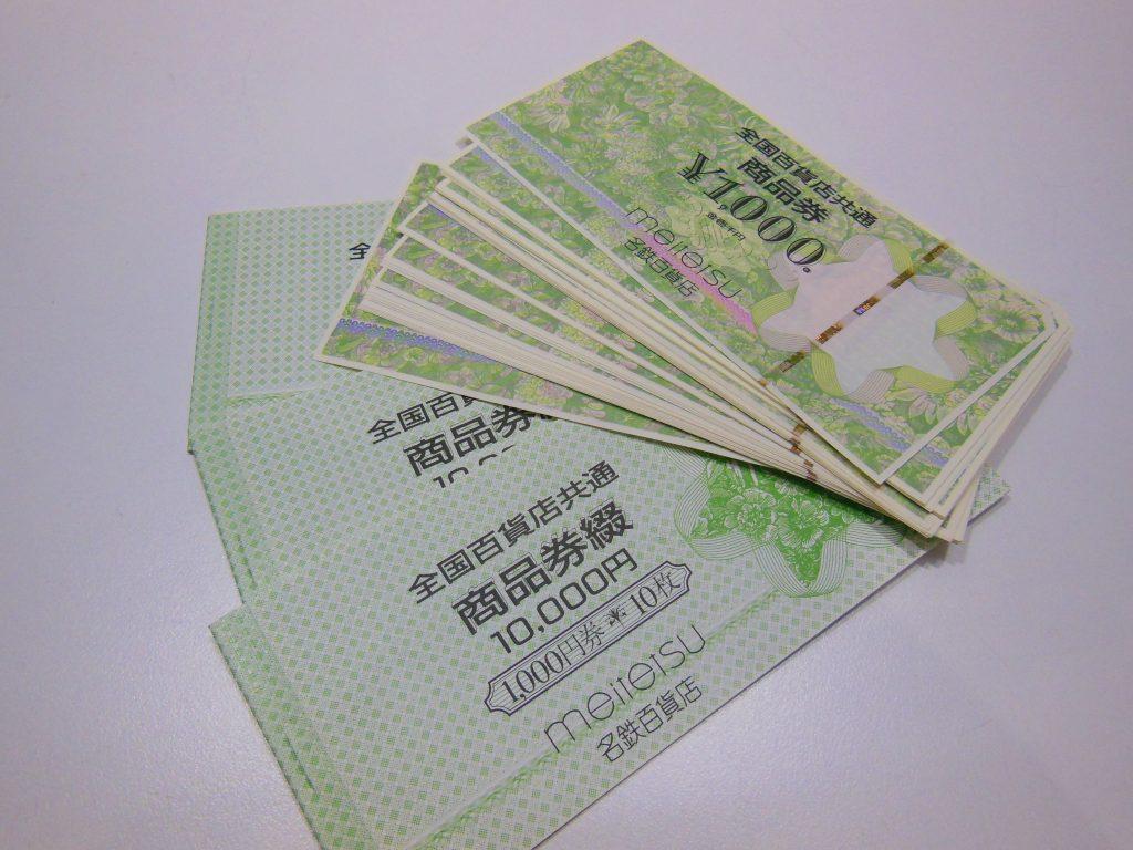 豊田市の金券・商品券買取は、大吉豊田店にお任せください★