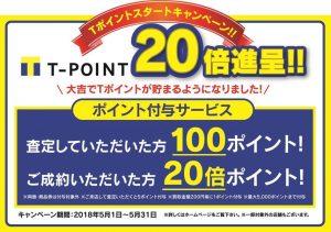 Tポイント20倍キャンペーン  残り2日! 買取専門店 大吉長崎築町店