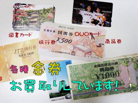 各種金券のお買取りは大吉京都北野白梅町店にお任せ♪