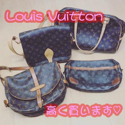 Louis Vuitton高く売るなら★買取専門店大吉京都西友長岡店