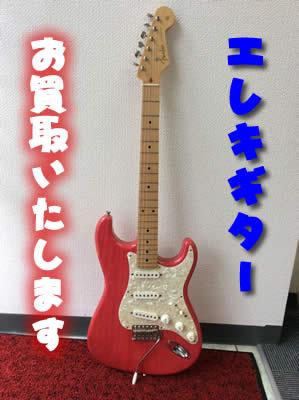 エレキギターお買取いたしました(*'ω'*)大吉西院店です♪
