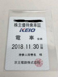 京王線の定期の買取は、買取専門店「大吉」多摩平店へ!!