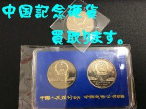 中国の記念硬貨をお買取しました。大吉イオンスタイル大津京店