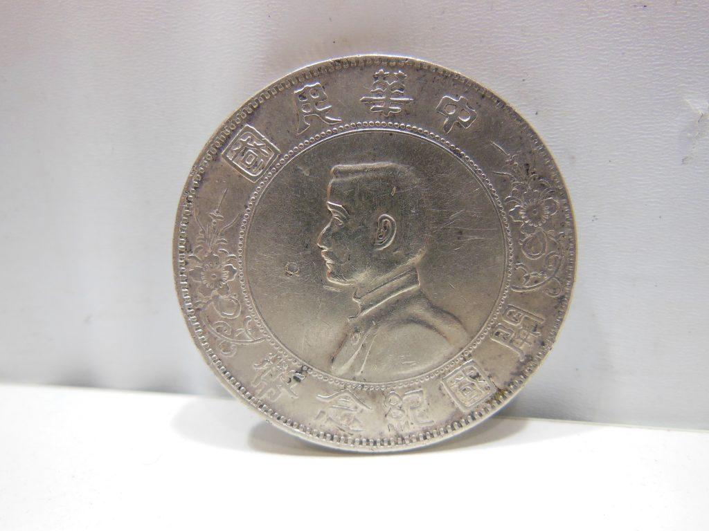 豊田市の中国古銭買取は、大吉豊田店にお任せください★