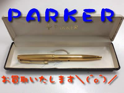 PARKER(パーカー)のボールペンお買取いたします☆大吉京都西院店です♪