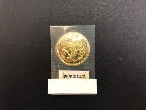 天皇陛下御即位記念金貨お買取りいたしました。 八戸市で記念硬貨を売るなら買取専門店大吉八戸店へ!!