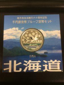 1000円カラー銀貨を買取いたしました、大吉浦和店にお任せください