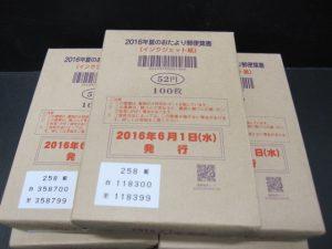 京都、奈良での官製はがきの高価買取は大吉ガーデンモール木津川店へ
