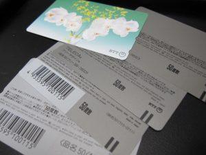 京都、奈良でのテレホンカードの高価買取は大吉ガーデンモール木津川店へ