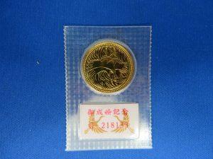 皇太子殿下御成婚5万円金貨をお買取りさせて頂きました。
