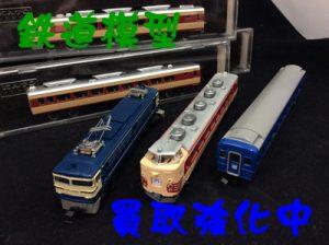 鉄道模型のお買取りお任せ下さい!大吉イオンスタイル大津京店