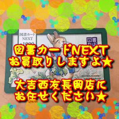 買取 京都 図書カードNEXT