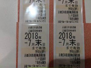 またまた近鉄の株主優待券を買取させて頂いた大吉伊勢ララパーク店です!