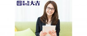 松山で求人をお探しなら大吉松山久万ノ台店でございます。