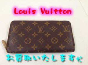 Louis Vuitton(ルイヴィトン)の高価買取なら大吉イオンスタイル大津京店です(∩´∀`)∩