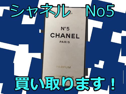 シャネル 買取 京都 白梅町
