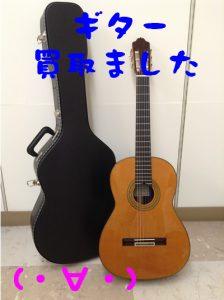 クラシックギターをお買取りしました(・∀・)大吉イオンスタイル大津京店