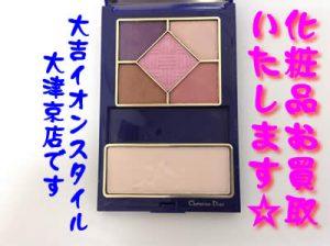 化粧品のお買取は大吉イオンスタイル大津京店にお任せください(`・ω・´)ゞ