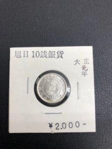 多摩平で銀貨を売るなら高価買取の大吉多摩平店へ
