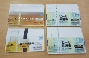 各種【ビール券】お買取り致します! 大吉円山公園店