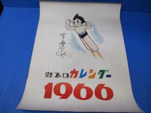 京都奈良で手塚治虫カレンダーなどレトログッズの高価買取は大吉ガーデンモール木津川店へ