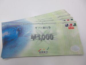 ギフト旅行券,日本旅行,買取,舞多聞